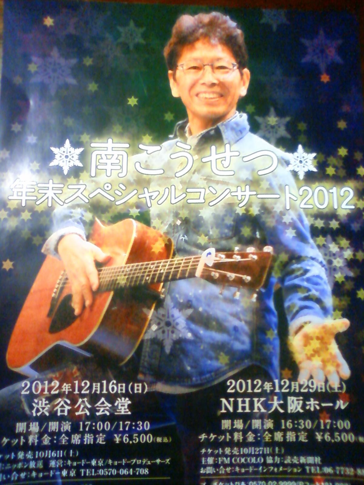 こうせつin<br />  渋谷(12/16)