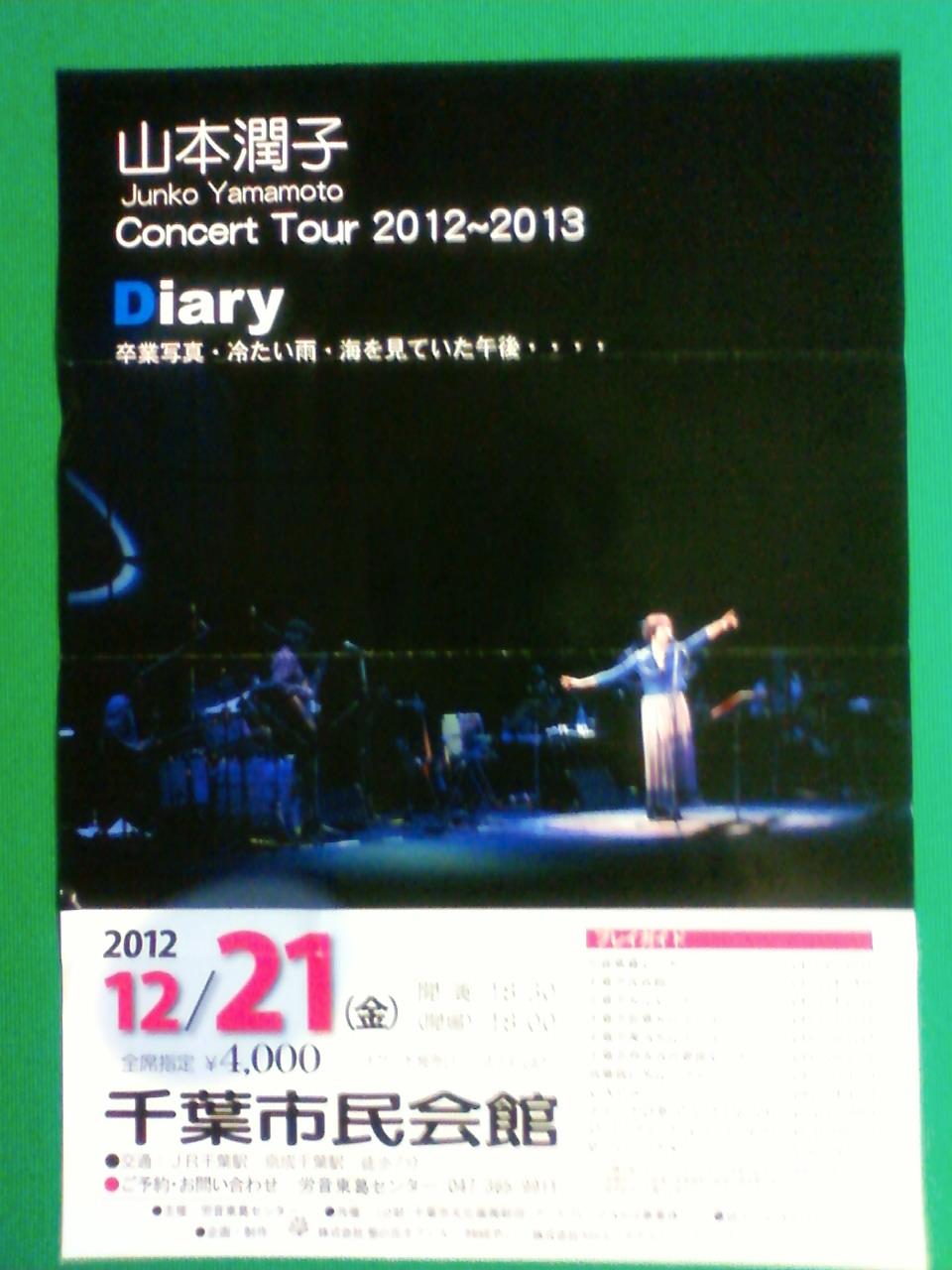 山本潤子コンサート(12/21)